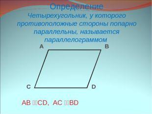 А B C D AB CD, AC BD Определение Четырехугольник, у которого противополож