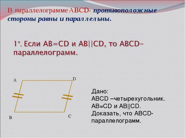А B C D Дано: ABCD –четырехугольник. AB=CD и AB||CD. Доказать, что ABCD-парал...