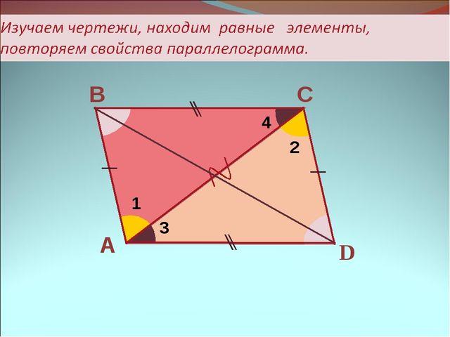 А В С D 1 2 3 4
