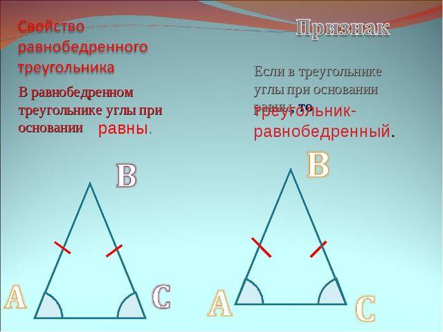 В равнобедренном треугольнике углы при основании Если в треугольнике углы при...