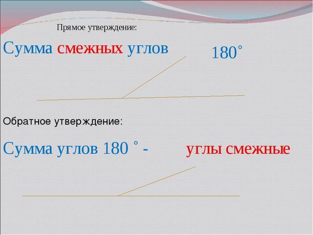 Сумма смежных углов 180˚ Сумма углов 180 ˚ - Прямое утверждение: Обратное утв...