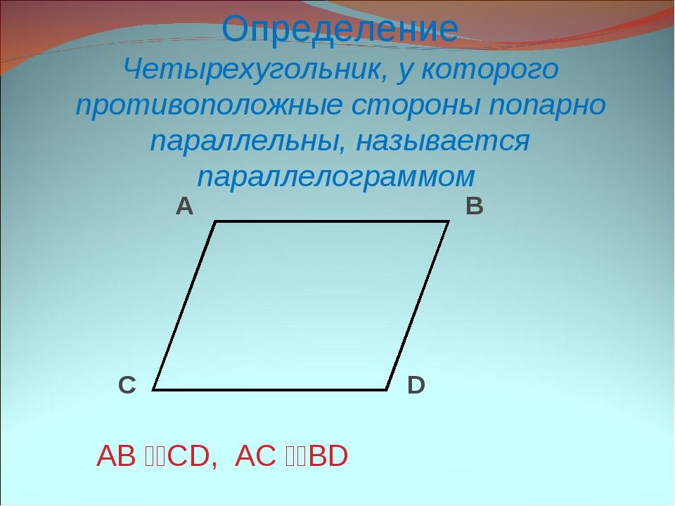 А B C D AB CD, AC BD Определение Четырехугольник, у которого противополож...