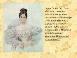 Чуть более двух лет длилась ссылка в Михайловское. Она закончилась в сентябре