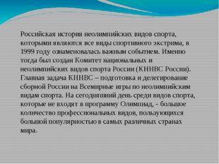 Российская история неолимпийских видов спорта, которыми являются все виды спо