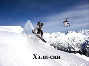 Хэли-ски