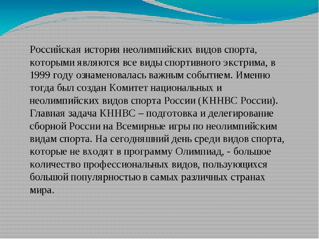 Российская история неолимпийских видов спорта, которыми являются все виды спо...