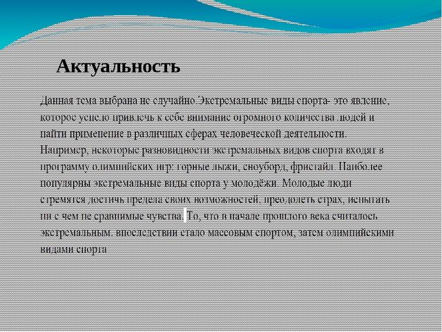 презентация про экстремальные виды спорта