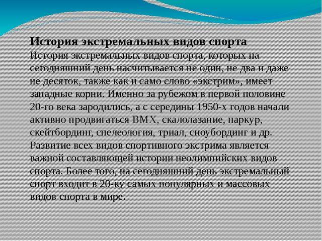 История экстремальных видов спорта История экстремальных видов спорта, которы...