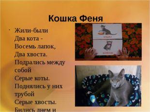 Кошка Феня Жили-были Два кота - Восемь лапок, Два хвоста. Подрались между