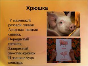 Хрюшка У маленькой розовой свинки Атласная нежная спинка, Породистый пятачок