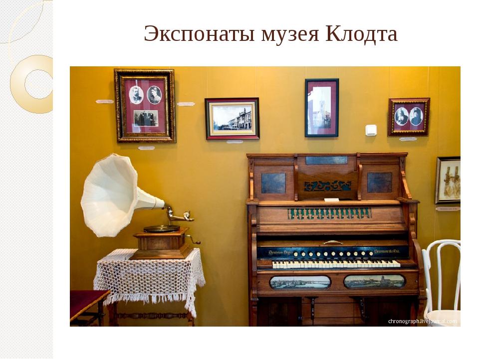 Экспонаты музея Клодта