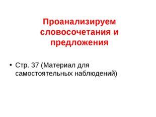 Проанализируем словосочетания и предложения Стр. 37 (Материал для самостоятел