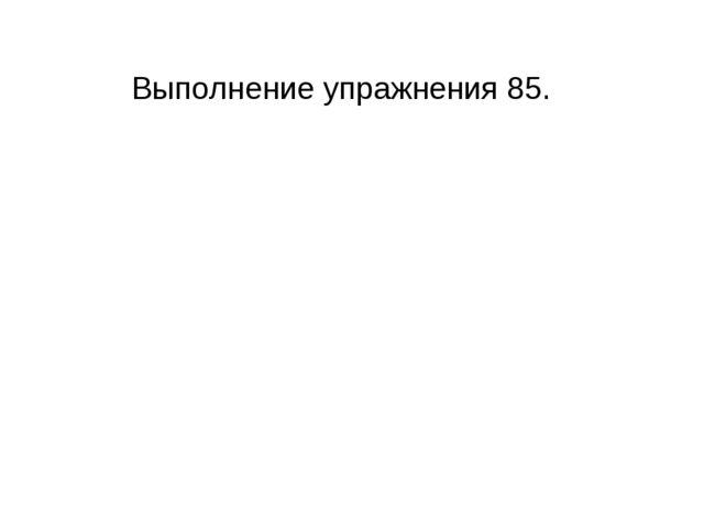 Выполнение упражнения 85.