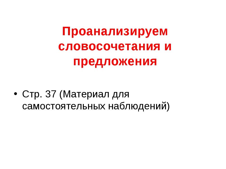 Проанализируем словосочетания и предложения Стр. 37 (Материал для самостоятел...