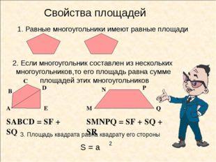 Задача 1. D С В А Дано: АВСD –параллелограмм, SABCD = 12. Найти: SABD, SBCD