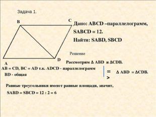Задача 2. F D Е С В А Дано: АВСD – прямоугольник, СЕ = DЕ, SABCD = Q. Найти: