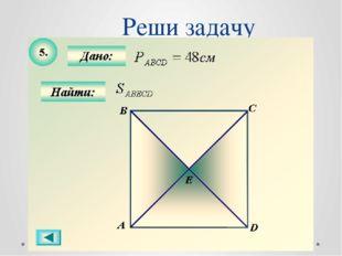Решение задачи На стороне АВ параллелограмма АВСК отмечена точка Е так, что К