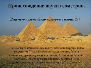 Людям часто приходилось делить землю по берегам Нила на участки. Подсчитыват