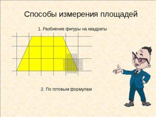 Измерение площадей 2. Вычисление площади многоугольников с вершинами в узлах