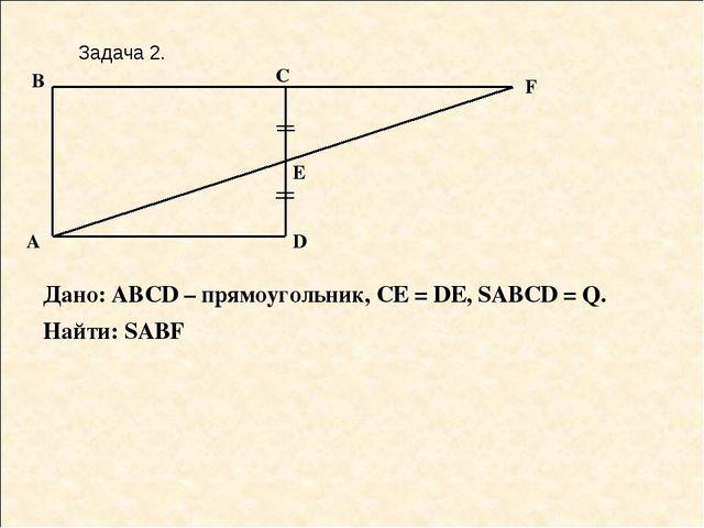 Задача 3. D С В А Площадь заштрихованного квадрата равна 1. Найти: SABCD