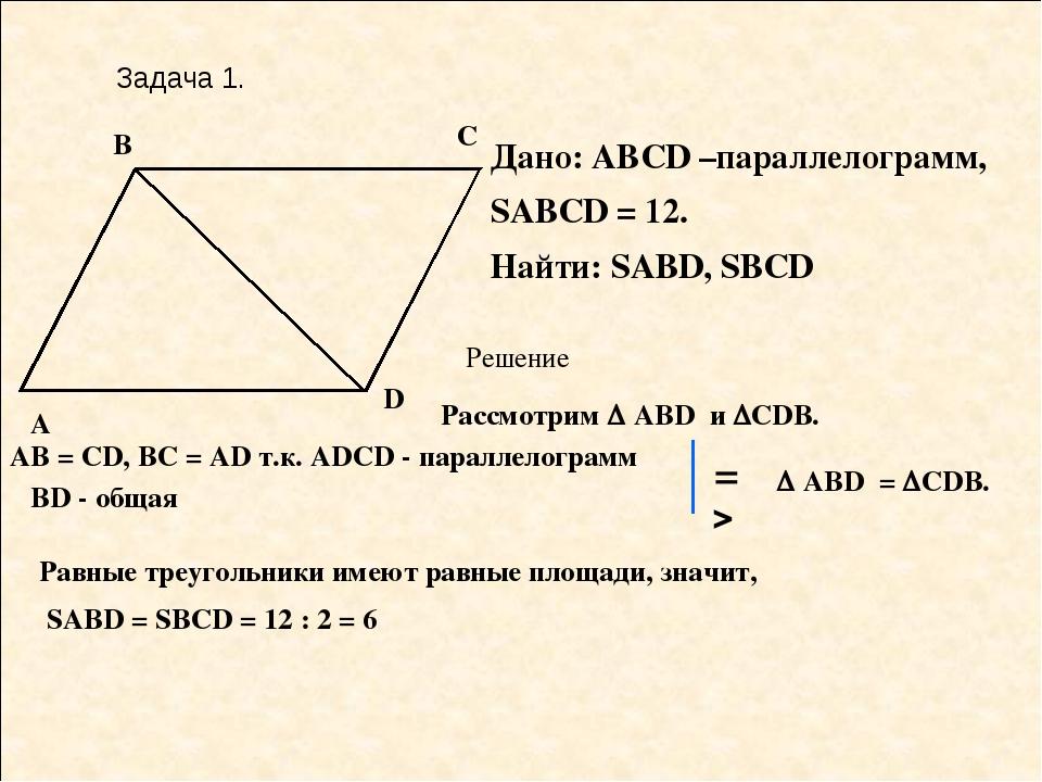 Задача 2. F D Е С В А Дано: АВСD – прямоугольник, СЕ = DЕ, SABCD = Q. Найти:...