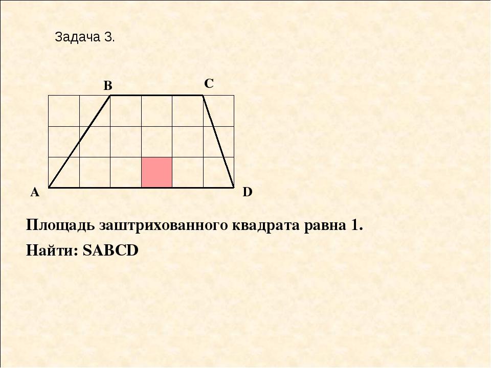 Задача 4. Дано: АВ = ВС = 3, AF = 5, EF = 2 Найти: SABCDEF F E D B C A
