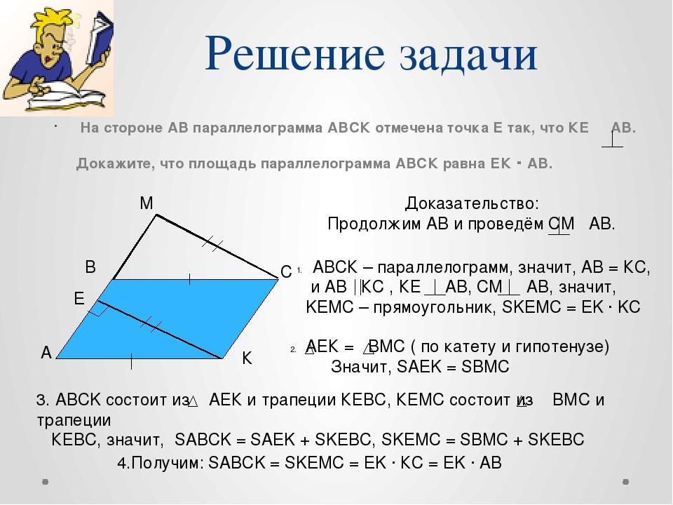 Закрепление изученного A B C D
