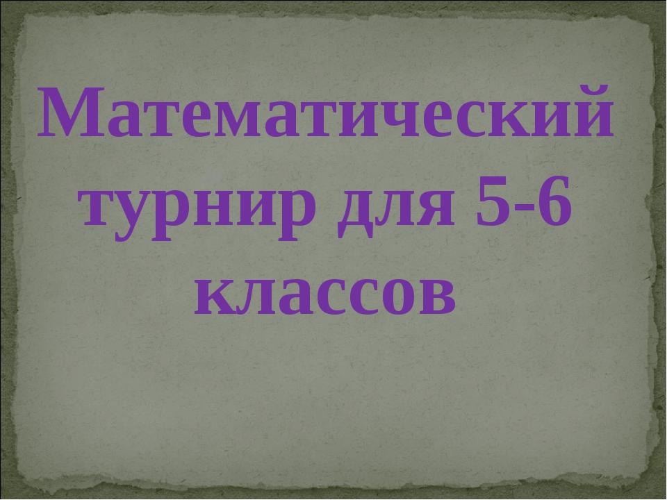 Математический турнир для 5-6 классов