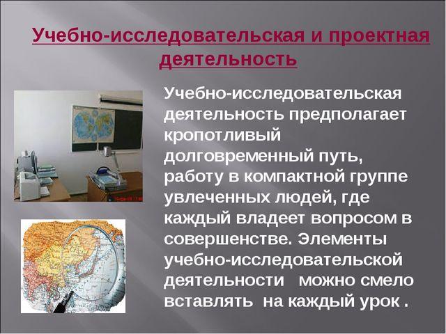 Учебно-исследовательская и проектная деятельность Учебно-исследовательская де...