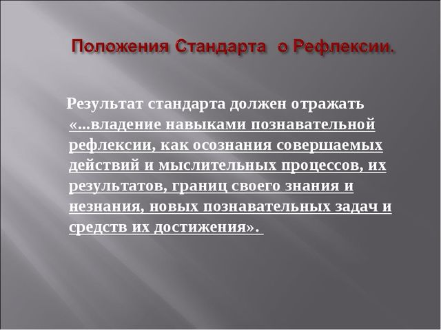 Результат стандарта должен отражать «...владение навыками познавательной реф...