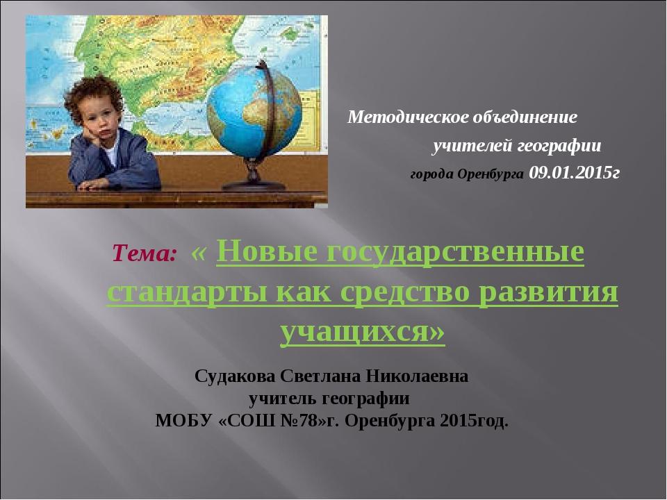 Методическое объединение учителей географии города Оренбурга 09.01.2015г Тем...