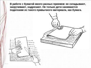 В работе с бумагой много разных приемов: ее складывают, закручивают, надрезаю