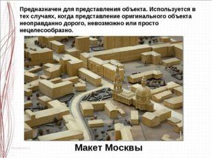 Макет Москвы Предназначен для представления объекта. Используется в тех случа