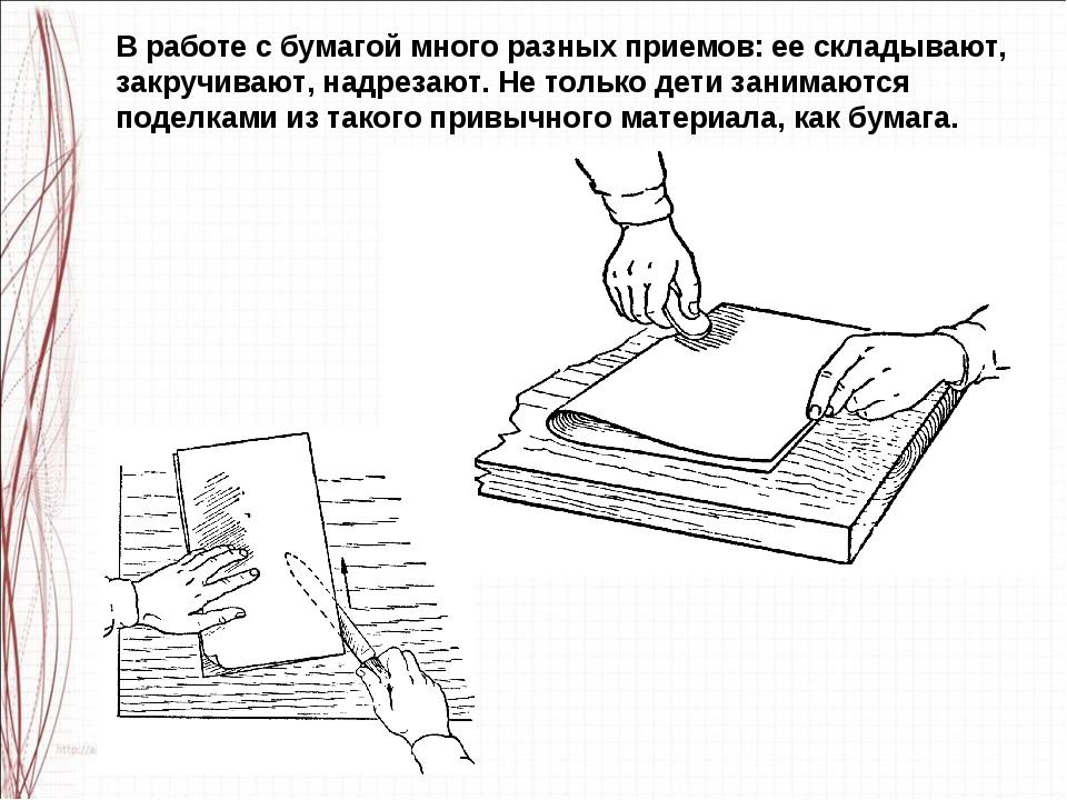 В работе с бумагой много разных приемов: ее складывают, закручивают, надрезаю...