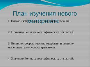 План изучения нового материала 1. Новые изобретения и усовершенствования. 2.