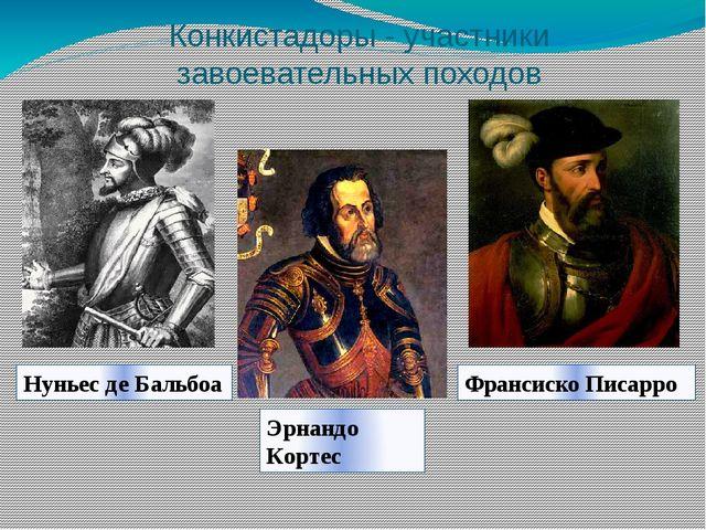 Конкистадоры - участники завоевательных походов Нуньес де Бальбоа Эрнандо Кор...