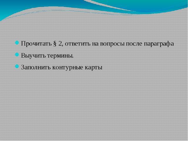 Задание на дом. Прочитать § 2, ответить на вопросы после параграфа Выучить т...