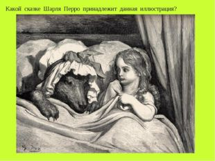 Какой сказке Шарля Перро принадлежит данная иллюстрация?