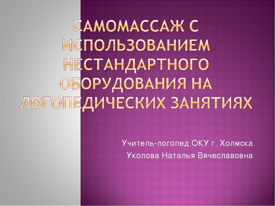 Учитель-логопед ОКУ г. Холмска Уколова Наталья Вячеславовна