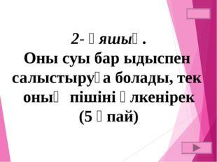 3-көмек: Олар ащы және тұщы болады (2 ұпай)