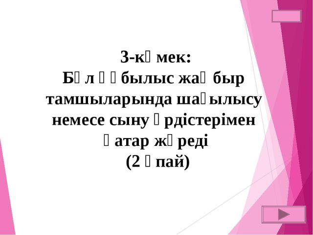 4-көмек: Везувий, Этна, Эльбрус. (1 ұпай)