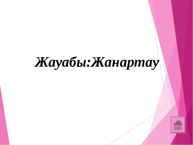 1. Өзбекстанның астанасы Ташкент 2. Аустралияның астанасы Канберра 3. АҚШ-ның...