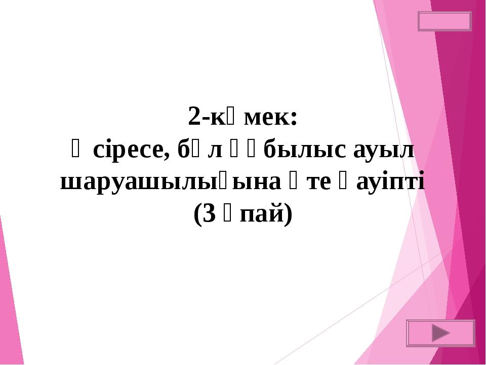 3-көмек: Бұл жаңбыр кезінде болады және нөсерлі жаңбырмен қатар жүреді (2 ұпай)
