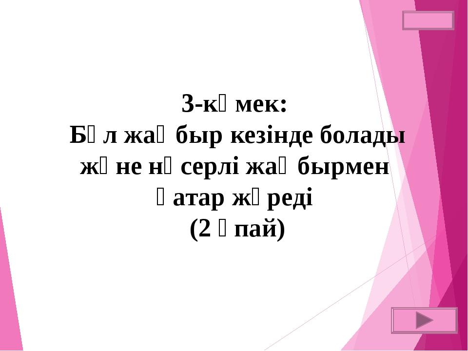 4-көмек: Сыртқы пішіндері негізінен домалақ болып келеді (1 ұпай)