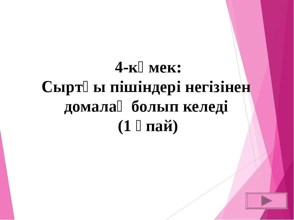 1-көмек: Оның формасын оның шығу тегімен байланыстырады (4 ұпай)