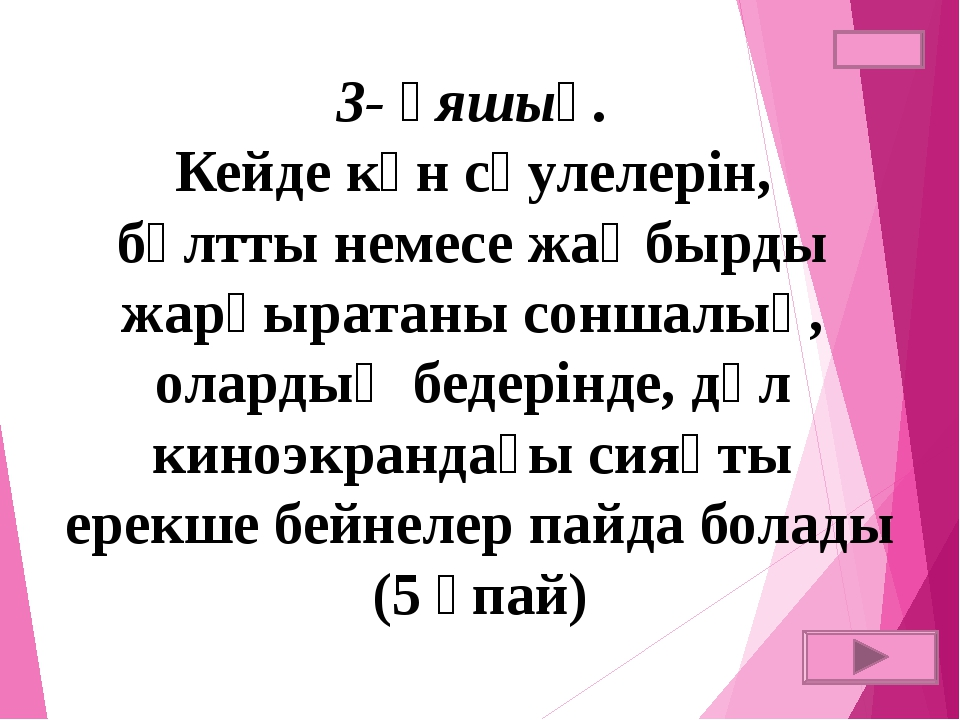 1-көмек: Мұхитта да құрлықта да кездеседі (4 ұпай)
