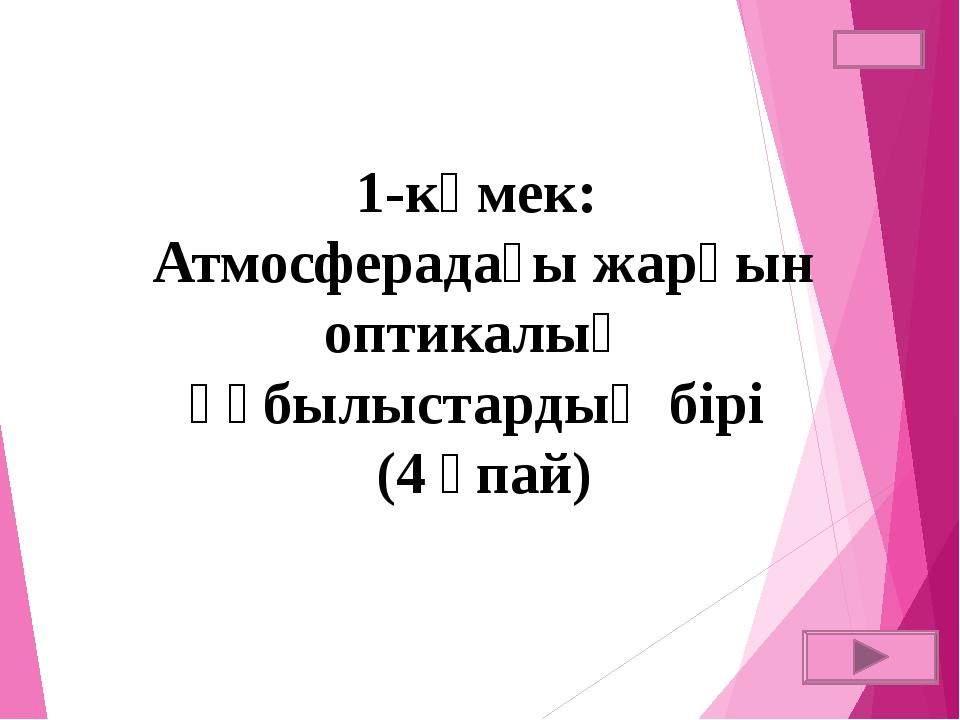 2-көмек: Ыстық газдан, будан, күлден, тастан тұрады (3 ұпай)