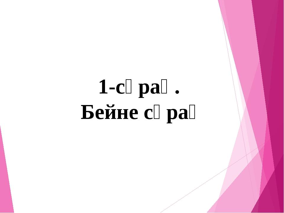 4-сұрақ: Бейне сұрақ