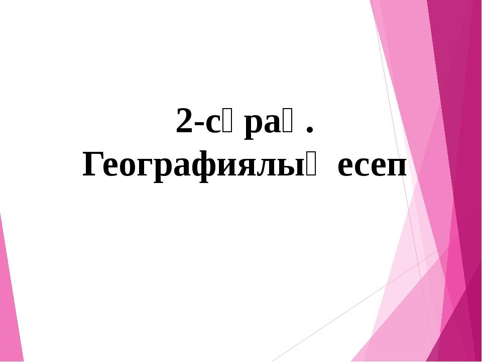 5-сұрақ: Бейне сұрақ