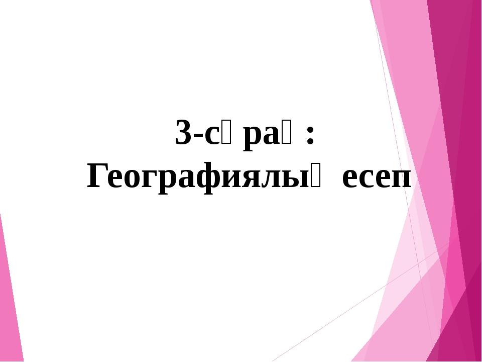6-сұрақ: Ойлан тап